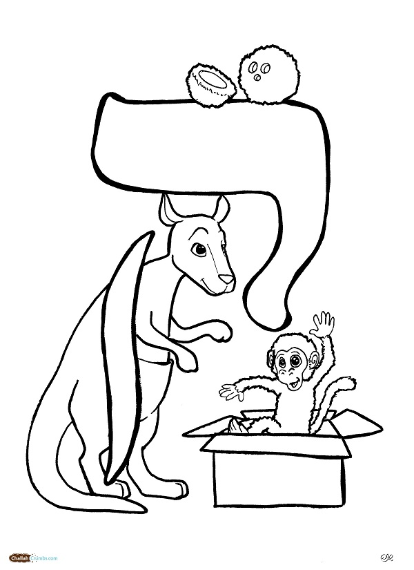 Alef Bais Coloring Sheets Coloring Pages Aleph Bet Coloring Pages